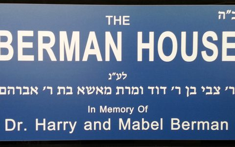 Berman House