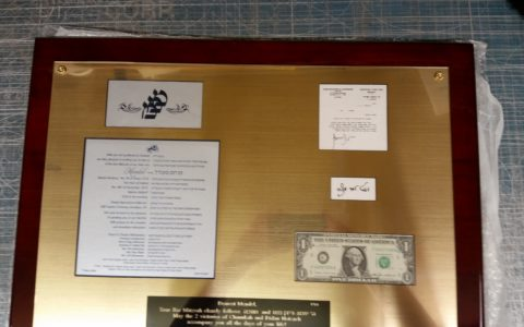 Bar Mitzva Rebbe Dollar Plaque 01
