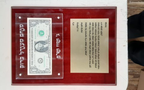 Modern Look Rebbe Dollar Plaque